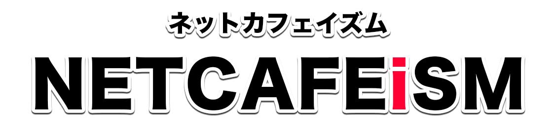 NETCAFEiSM(ネットカフェイズム)