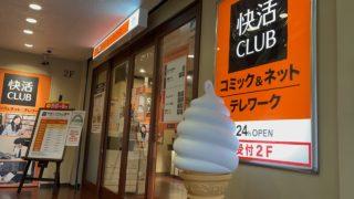 快活CLUB吉祥寺店