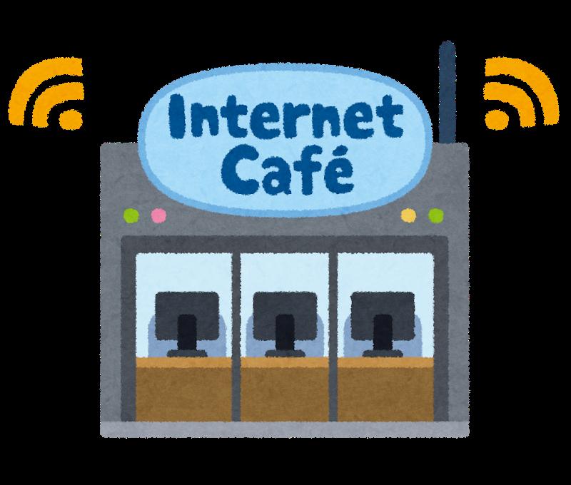 「ネカフェバイト経験者が全国チェーンのネットカフェを比較!値段やサービスの違いはあるの?」のアイキャッチ画像