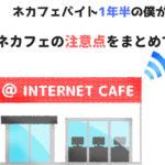 【初心者向け】漫画喫茶・インターネットカフェの注意点まとめ