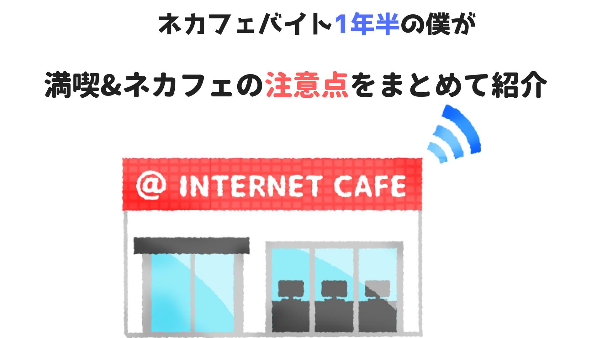 「【初心者向け】漫画喫茶・インターネットカフェの注意点まとめ」のアイキャッチ画像