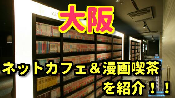 「大阪の主要ネットカフェ10店舗比較まとめ!オススメの最新ネカフェも紹介」のアイキャッチ画像