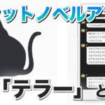 チャットノベルアプリ「DMM TELLER(テラー )」の使い方・投稿方法を紹介【無料・有料プラン解説】