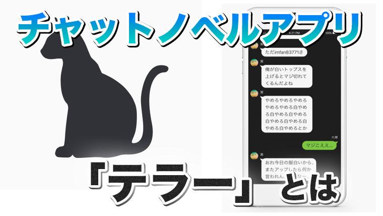 「チャットノベルアプリ「DMM TELLER(テラー )」の使い方・投稿方法を紹介【無料・有料プラン解説】」のアイキャッチ画像