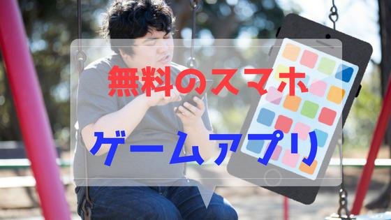 「空き時間におすすめ!無料で遊べるゲームアプリまとめ」のアイキャッチ画像