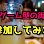 【新宿】脱出ゲーム型の街コンに男一人で参加してみた感想まとめ