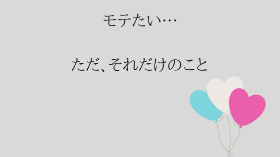 「【レビュー】これでモテる!?おすすめモテ診断7選を紹介!」のアイキャッチ画像