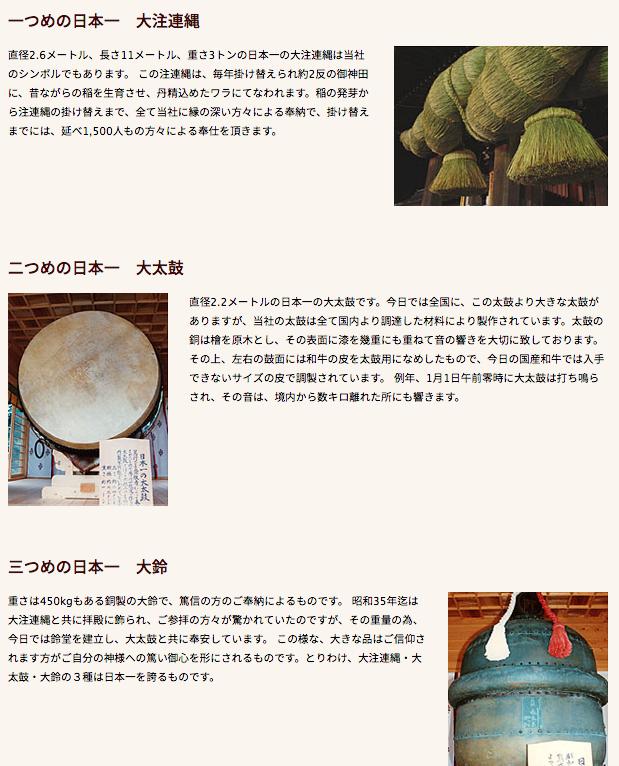 「広瀬アリス主演映画「巫女っちゃけん。」舞台の宮地嶽神社に行ってきました」のアイキャッチ画像