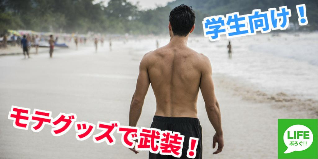 「【メンズ】男子にオススメ!モテるためのメンズグッズをご紹介!」のアイキャッチ画像