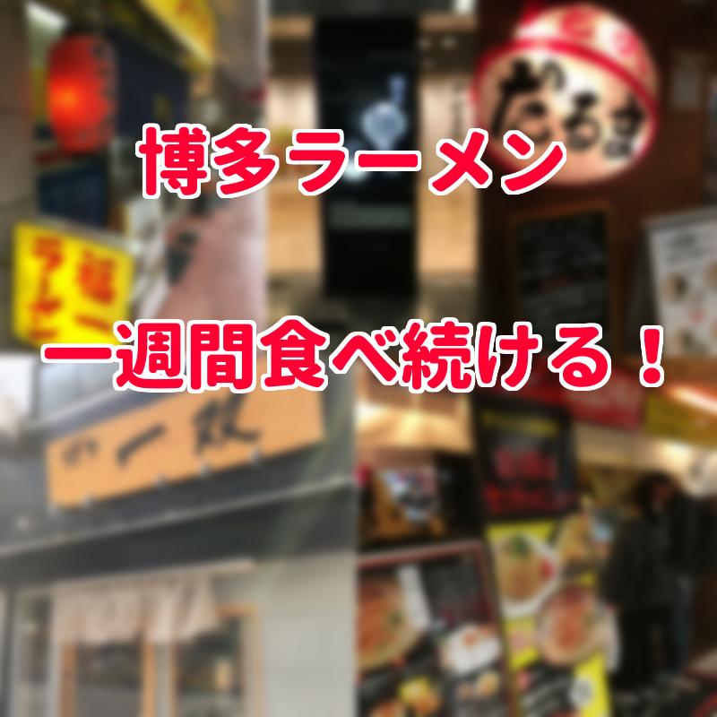 「博多のラーメンを1週間毎日食べ続けたのでオススメを紹介!!」のアイキャッチ画像