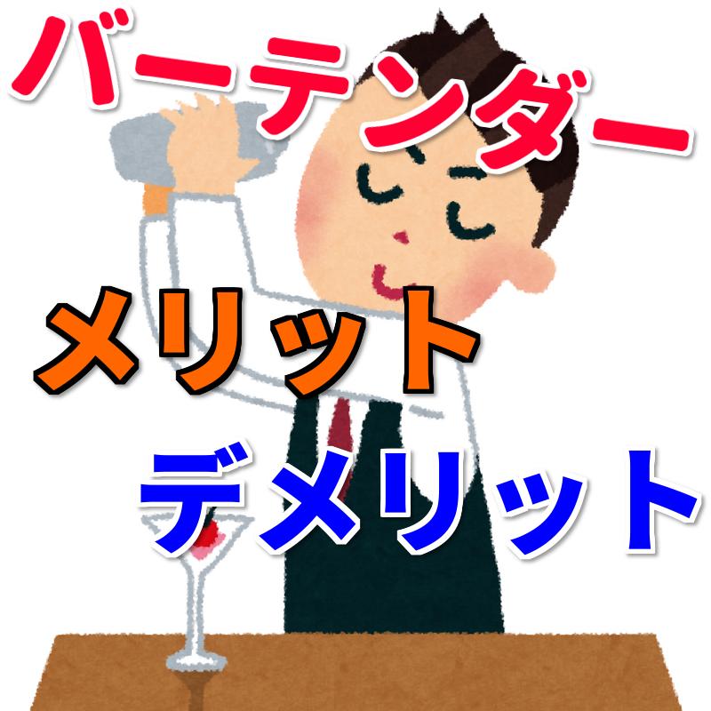 「【大学生バイト体験談】バーテンダーのバイトのメリットとデメリット」のアイキャッチ画像