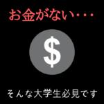 【お金の無い大学生へ】緊急事態にお金を捻出する方法を紹介
