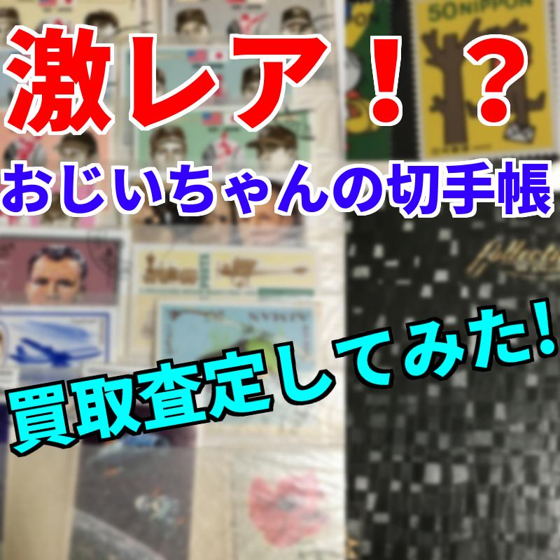 「【プレミア品?】祖父の切手コレクションを買取査定してもらったらいくらになるのか」のアイキャッチ画像