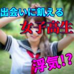 マッチングアプリ依存に注意!女子高生は使っちゃダメ!!