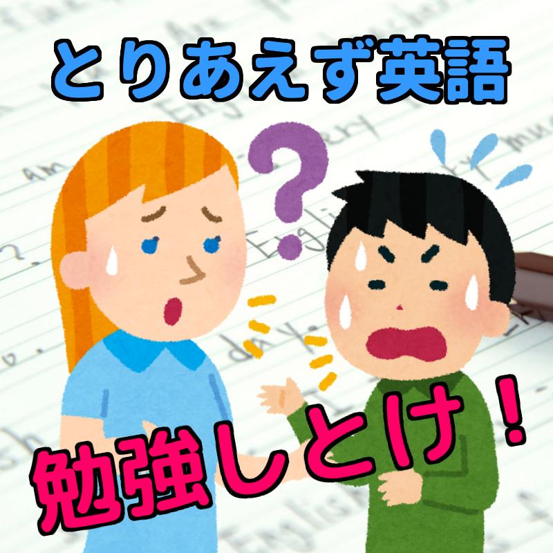 「大学生はとりあえず英語勉強しとけ!その理由と勉強法」のアイキャッチ画像