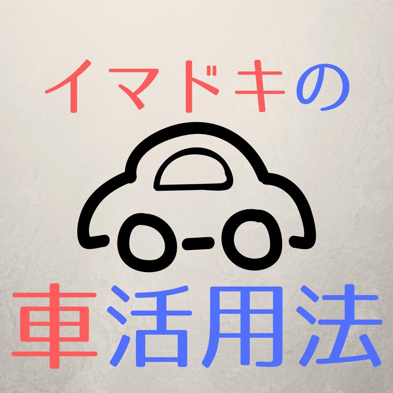 「大学生が車を買うべきでない理由【維持費と体験談】」のアイキャッチ画像