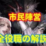 【人狼ジャッジメント】全役職・陣営と立ち回り解説まとめ!(市民陣営)