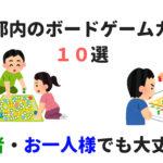 【1人でもOK】東京のボードゲームカフェ10選!初心者でも行きやすいおすすめのお店