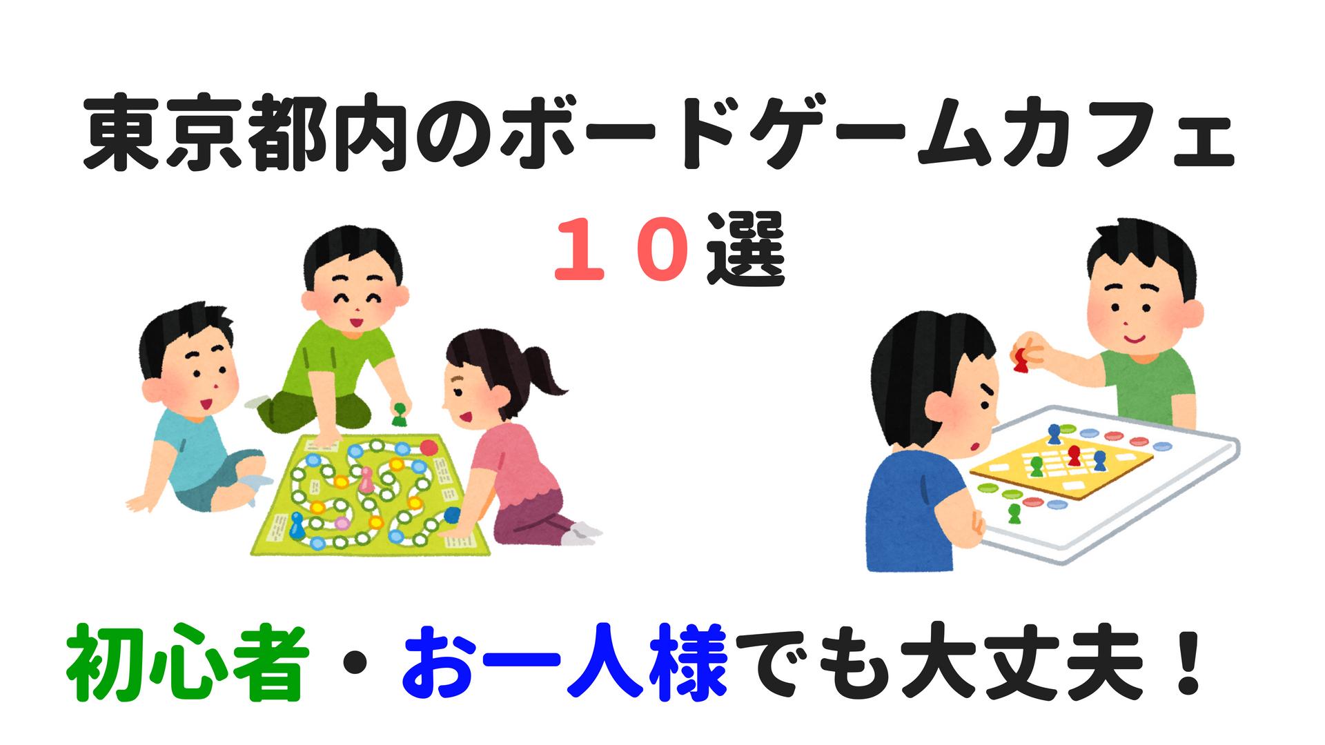 「【1人でもOK】東京のボードゲームカフェ10選!初心者でも行きやすいおすすめのお店」のアイキャッチ画像