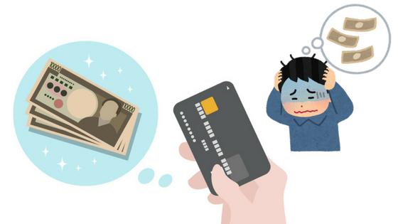 「大学生がリボ払いを使う怖さとは!分割払いと違いやデメリットを解説」のアイキャッチ画像