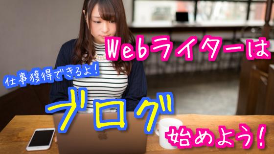 「【実体験】Webライターはブログを絶対にやった方が良い理由とメリット」のアイキャッチ画像