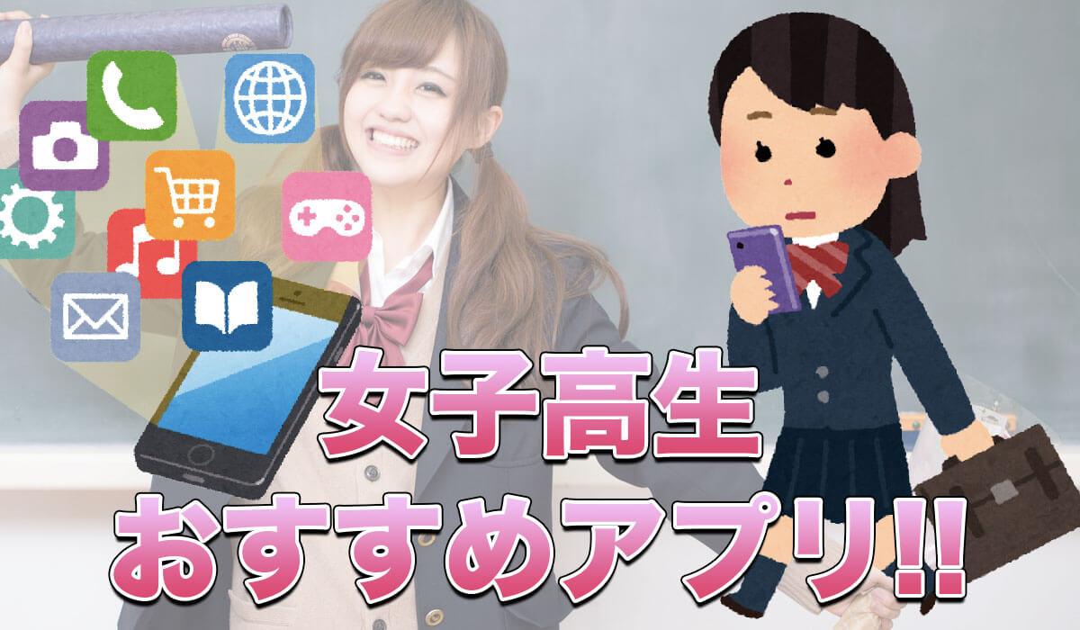 「女子高生のスマホの中身は?!イマドキのjkが使うアプリとは【2021年】」のアイキャッチ画像