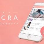 LUCRA(ルクラ)は女性向け情報収集アプリ!特徴やおすすめポイントまとめ