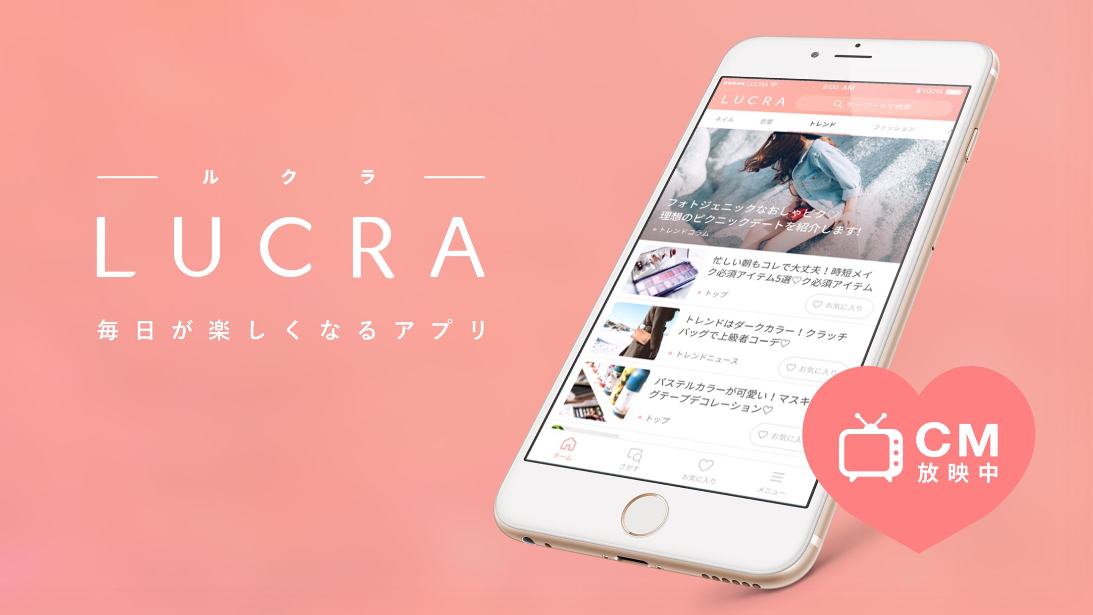 「LUCRA(ルクラ)は女性向け情報収集アプリ!特徴やおすすめポイントまとめ」のアイキャッチ画像