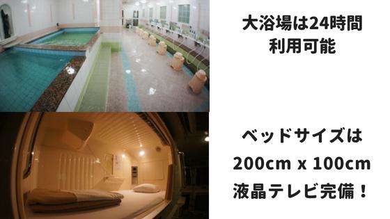 大浴場は24時間利用可能