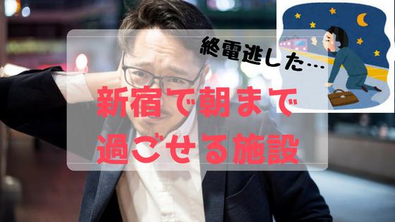 「【新宿で終電を逃したら】始発までOKな施設を価格比較しながら紹介」のアイキャッチ画像