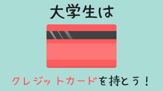「大学生はクレジットカードを絶対に作るべき!メリットとおすすめクレカを紹介」のアイキャッチ画像