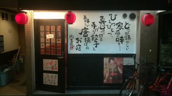 「【大阪グルメ】餃子と唐揚げの美味しいお店 肉玉屋さんを紹介!」のアイキャッチ画像