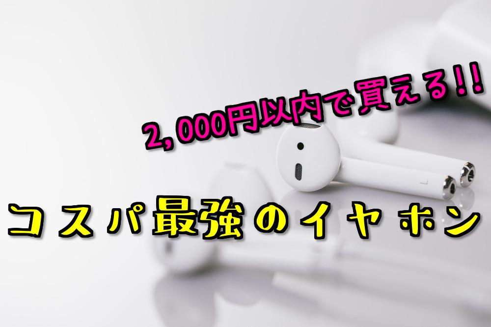 「2,000円以内で買えるコスパ最強のイヤホンを紹介」のアイキャッチ画像