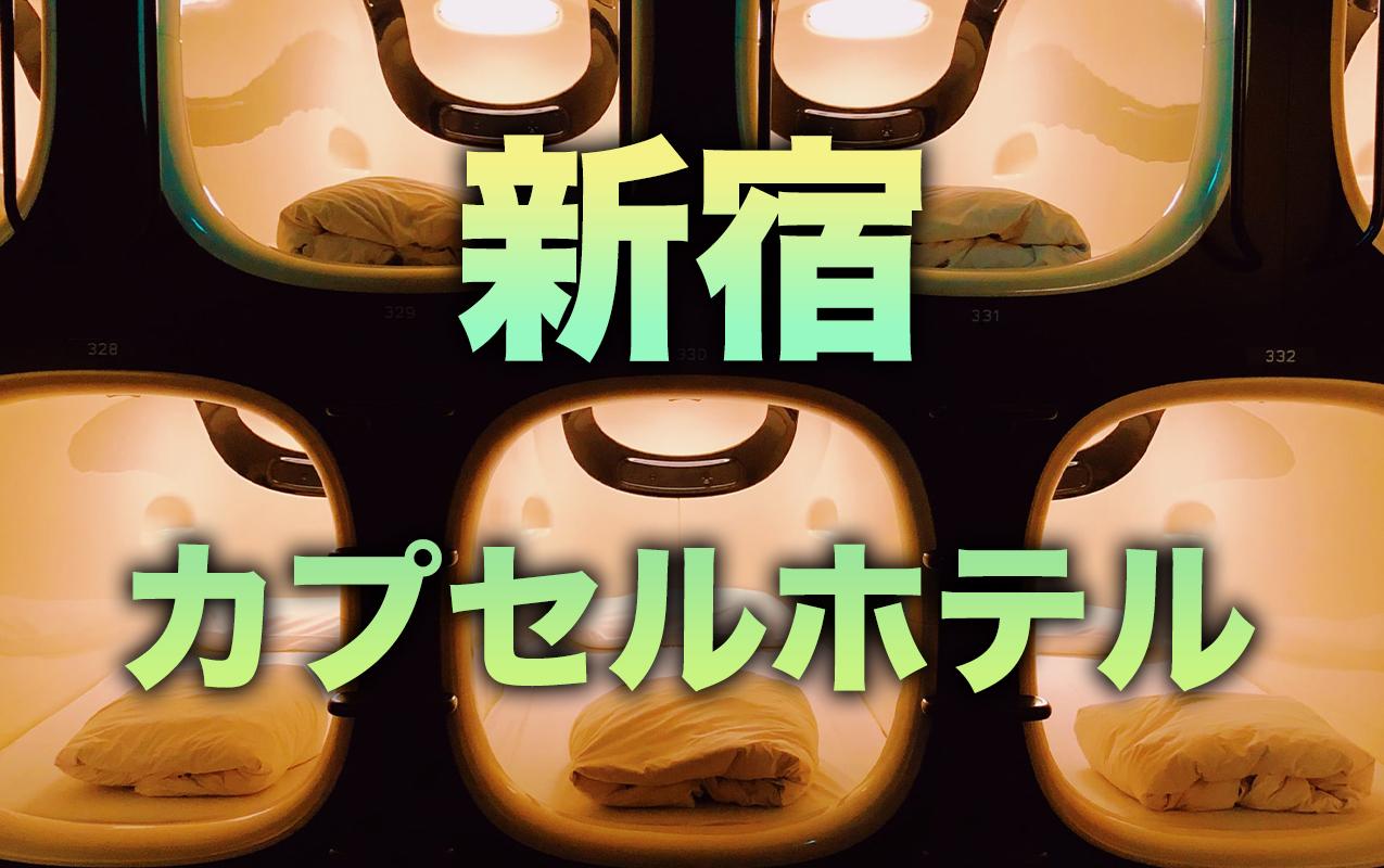 「2,000円〜!?新宿の格安カプセルホテル4選!就活にも便利」のアイキャッチ画像