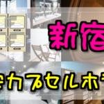2,000円〜!?新宿の格安カプセルホテル4選!就活にも便利