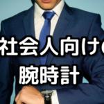 【メンズ】新卒社会人におすすめの腕時計をブランド別に紹介!