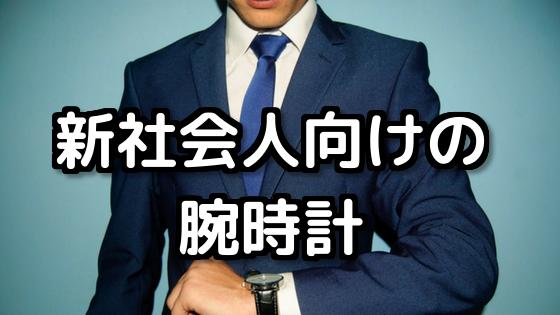 「【メンズ】新卒社会人におすすめの腕時計をブランド別に紹介!」のアイキャッチ画像