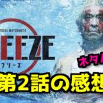FREEZE(フリーズ)第2話のネタバレ感想【Amazonプライムビデオ】
