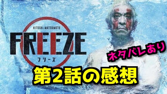 「FREEZE(フリーズ)第2話のネタバレ感想【Amazonプライムビデオ】」のアイキャッチ画像