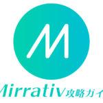 Mirrativ(ミラティブ)はスマホ1台で配信可能!使い方と感想まとめ
