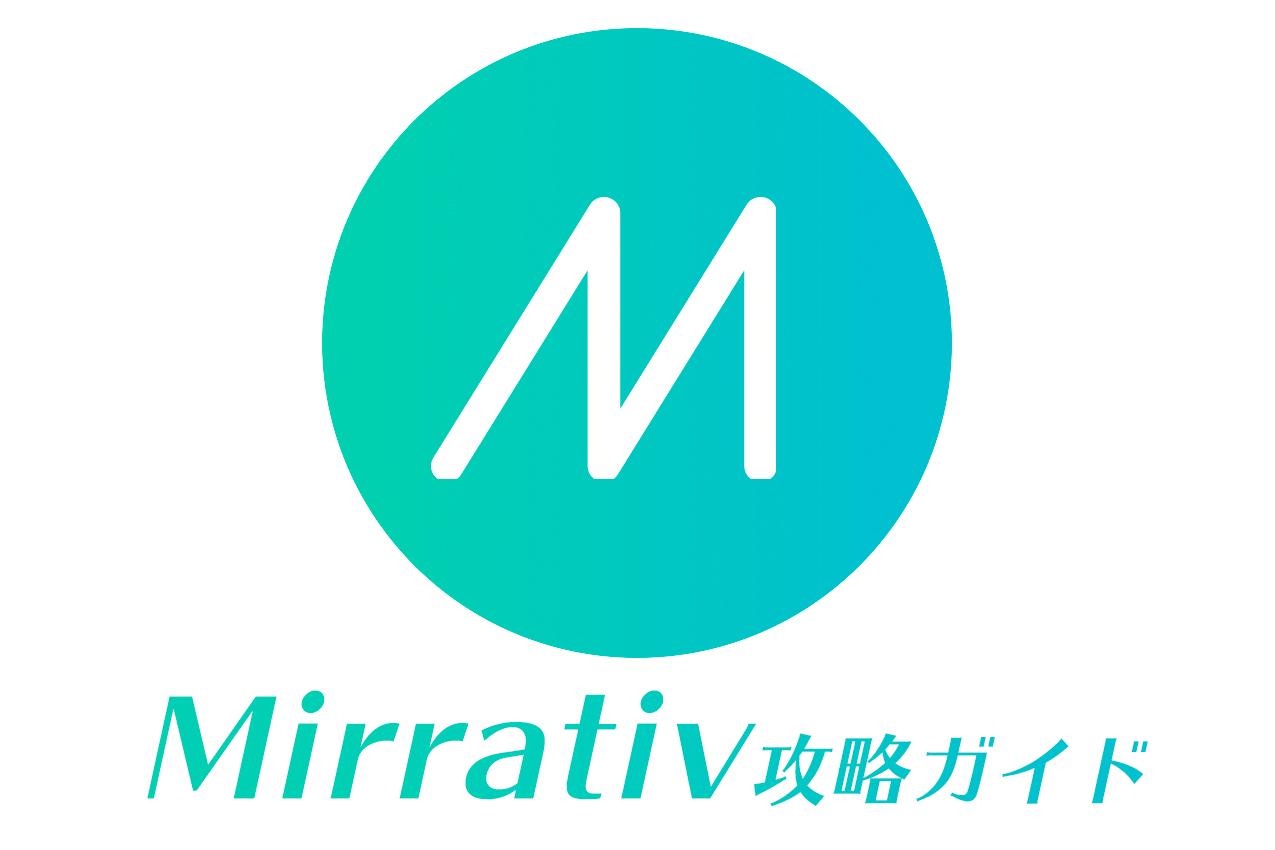 「Mirrativ(ミラティブ)はスマホ1台で配信可能!使い方と感想まとめ」のアイキャッチ画像