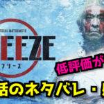FREEZE(フリーズ)第3話のネタバレ感想【Amazonプライムビデオ】