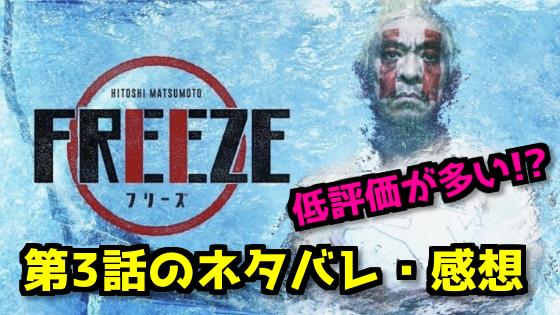 「FREEZE(フリーズ)第3話のネタバレ感想【Amazonプライムビデオ】」のアイキャッチ画像
