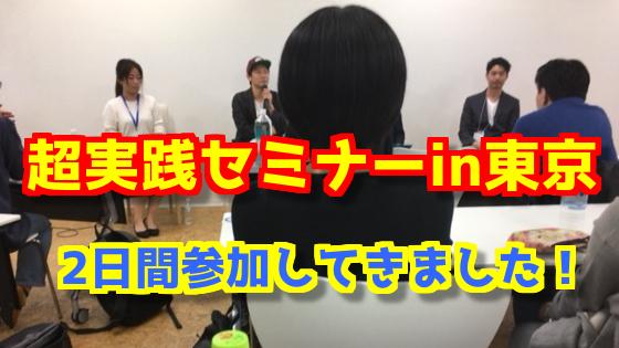 「Webライターで稼ぐための「超実践セミナーin東京」に参加してみた」のアイキャッチ画像