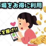 【10/5〜】楽天市場お買い物マラソンがお得すぎる!【詳細と攻略法】
