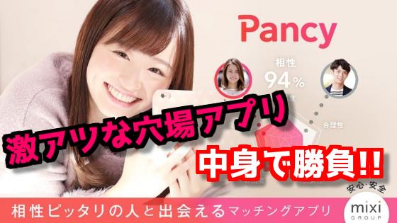 Pancy