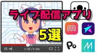 おすすめライブ配信アプリ5選