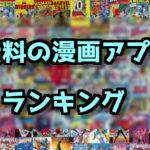 無料で読める漫画アプリをランキング形式で紹介【ネカフェ不要?】