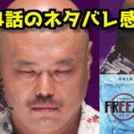 FREEZE(フリーズ)第4話のネタバレ感想【Amazonプライムビデオ】
