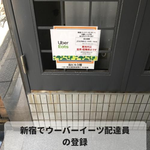 新宿でウーバーイーツ配達員の登録